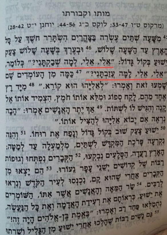 mathew 27-46 Hebrew