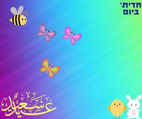 Eid adha hebrew