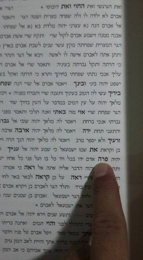 haketav kabbalah 2